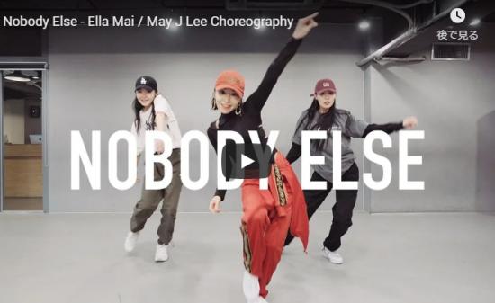 【ダンス】30万回再生!May J Leeがエラ・メイのNobody Elseでしなやかで繊細なダンスで魅了!