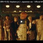 【歌】2134万回再生!防弾少年団(BTS)のお洒落にキレキレダンスで魅了するAirplane pt.2!