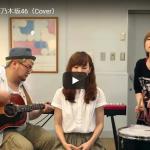 【歌】349万回再生!グースハウスの慶・マナミ・シュウヘイがカバーした乃木坂46の君の名は希望が心に響く!