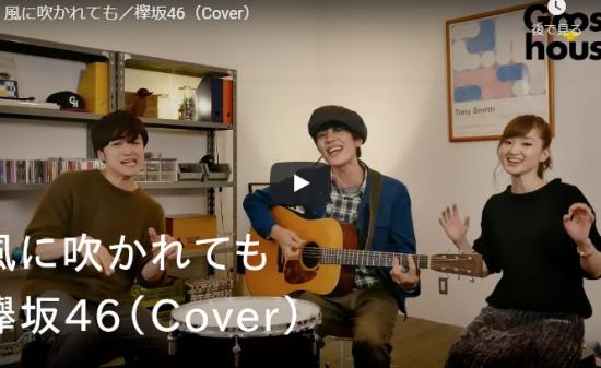 【歌】37万回再生!グースハウスの慶、クドシュウ、ジョニーが1体感ある歌で欅坂46の風に吹かれてもを歌う!