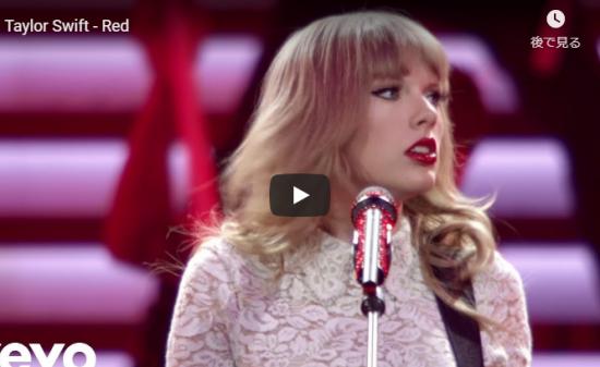【歌】1.5億万回再生!テイラー・スウィフトのRedのライブ映像がパワーとオーラ溢れ熱気に満ち溢れる!