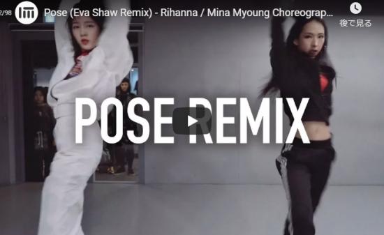 ダンス】97万回再生!Mina MyoungがリアーナのPoseで妖艶に抑揚あるキレキレダンスで魅惑のダンス!