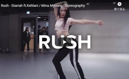 【ダンス】97万回再生!Mina MyoungがStarrahのRushで滑るようなキレあるダンスで魅せる!