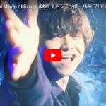 【ダンス】269万回再生!三浦大知のドラゴンボール超 ブロリーの主題歌Blizzardも神憑り熱く歌い踊る!