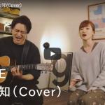 【歌】80万回再生!グースハウスの慶・クドシュウが歌う三浦大知のEXCITEがビートを刻み熱くハモル歌!