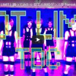 【ダンス】523万回再生!登美丘高校ダンス部のTMRのHOT LIMITがキレキレダンスと世界観が凄すぎ!