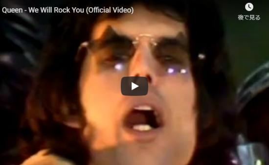 【歌】2.7万回再生!クイーンの伝説の名曲We Will Rock Youが熱く一体感となり唸りシビれ最高だぜ!