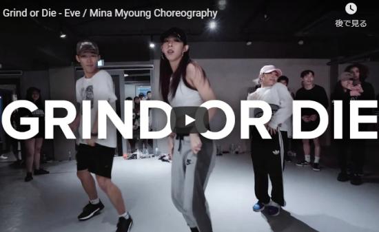 【ダンス】95万回再生!Mina MyoungがEveのラップGrind or Dieでパワフルにキレキレダンスで魅了!