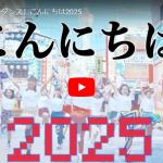 【ダンス】35万回再生!登美丘高校ダンス部含む120名のダンサーが踊る大阪万博ダンスがコミカルに心を掴む!