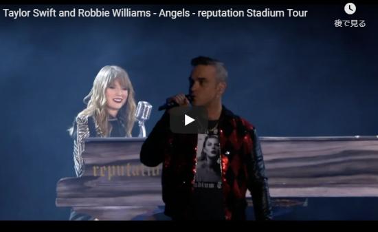 【歌】113万回再生!テイラー・スウィフトとロビー・ウィリアムズの高次元の才能が交わるAngelsに鳥肌!