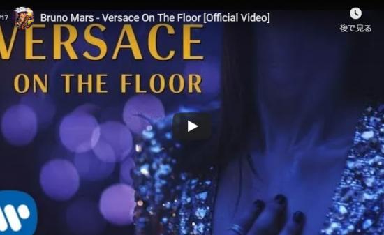 【歌】1.9億万回再生!ブルーノ・マーズのバラードVersace On The Floorが静かに心に響き世界ヒット!