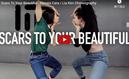 【ダンス】46万回再生!Lia Kimが振付けたScars To Your Beautifulが大人数で壮大なダンス!