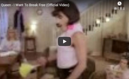【歌】2.6億万回再生!クイーンの名曲Want To Break Freeの魂の籠った歌とメッセージが心を揺さぶる!