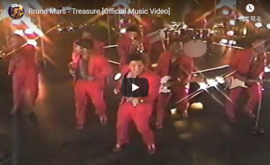 【歌】4.6億万回再生!ブルーノ・マーズの世界中でヒットしたTreasureがノリノリでイケてるダンスで魅了!