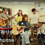 【歌】47万回再生!グースハウスの「何もかも有り余っている こんな時代も」一体感あるハーモニーで綺麗に心に響く!