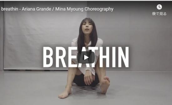 【ダンス】51万回再生!Mina Myoungがアリアナ・グランデのbreathinでエモーショナルダンスで心打つ!