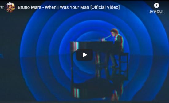 【歌】7.8億万回再生!ブルーノ・マーズと世界で大ヒットしたWhen I Was Your Man深く心に響く歌!