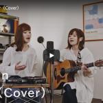 【歌】67万回再生!グースハウスの慶・マナミがカバーするAimerのRef:rainが交わる歌が心に届く!