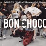 【ダンス】259万回再生!Lia KimがEVERGLOWのBon Bon Chocolatで本物とコラボし熱狂の渦に!
