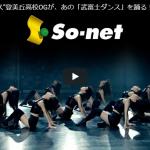 【ダンス】登美丘高校ダンス部OGとアカネキカクダンサーが2001年を風靡した武富士ダンスを再現し魅了する!