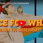 【ダンス】37万回再生!IMのJunsun YooがドレイクのNice For Whatでセンス溢れるキレキレダンスをMV形式で魅せてくれる!