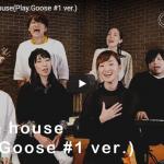 【歌】36万回再生!グースハウスの新旧メンバーが交わるオリジナル曲Sing一体感あるバラードで個性が交わり魅せる歌!