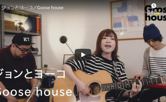 【歌】21万回再生!グースハウスのマナミがメインボーカルのジョンとヨーコが響き渡る歌とハーモニーが心響く!