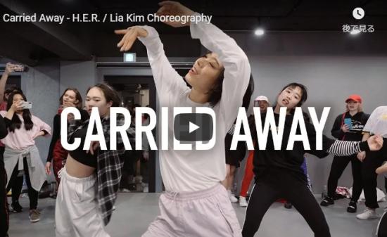 【ダンス】25万回再生!Lia KimがH.E.R.のCarried Awayでしなやかでリズミカルに踊り熱くする!