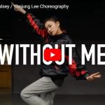 【ダンス】183万回再生!IMの人気イントラYoojung LeeがWithout Meでセンス溢れる踊りで魅了する!
