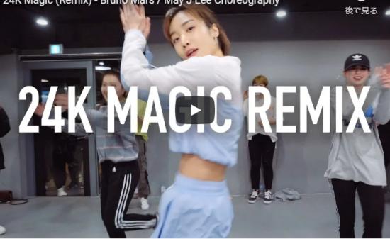 【ダンス】51万回再生!May J Leeがブルーノ・マーズの24K Magicでキュートにノリノリで踊り魅了する!