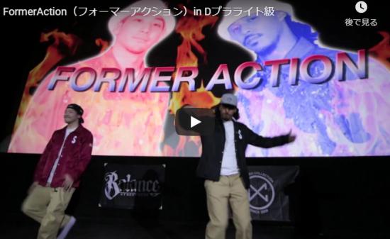 【ダンス】世界で活躍するダンサーKITE(政井海人)の所属するフォーマーアクションの神掛かったポッピングダンスが熱!