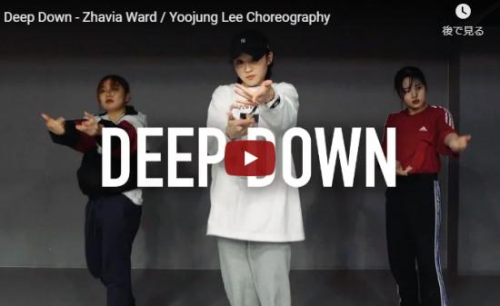 【ダンス】43万回再生!IMの人気イントラYoojung LeeがDeep Downで雲の上で踊るような軽やかなダンスで心惹き込む!