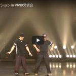【ダンス】世界で活躍するダンサーKITE(政井海人)の所属するフォーマーアクションがステージで熱いポッピングダンス!