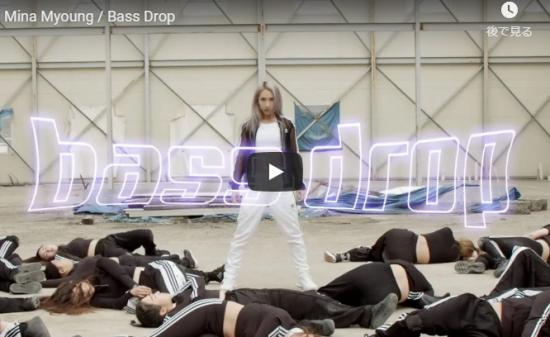 【ダンス】33万回再生!Mina MyoungがBass Dropでセンス溢れる振付でクールにキレあるダンスが熱い!