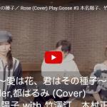 【歌】グース ハウスの木村 正英と竹澤汀が本物の本名 陽子とコラボし歌う愛は花、君はその種子/Roseがゆっくりと心響く!