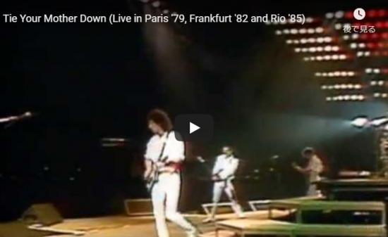 【歌】クイーンのTie Your Mother Downのライブ映像が軽快なロックとフレディーの熱い歌が心を揺さぶる!