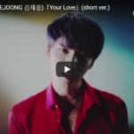【歌】18万回再生!キム ジェジュンの日本で初のシングルYour Loveが透き通る歌で心に届ける愛の歌がシビれる!