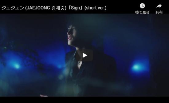 【歌】78万回再生!キム ジェジュンがハイトーンで響かせ高い歌唱力で心に響き渡る曲Sign!