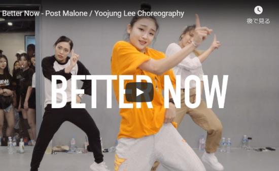 【ダンス】431万回再生!Yoojung Leeがポスト・マローンのBetter Nowで圧倒的な高いレベルのダンスで魅了!