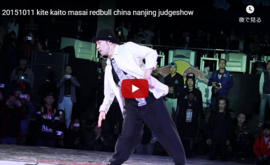 【ダンス】世界で活躍するダンサーKITE(政井海人)のポッピングソロダンスが神憑り会場を熱く盛上げ熱帯びる!