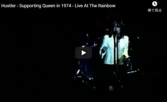 【歌】74年にクイーンがロンドンの老舗レインボーのステージに立ったハスラー(Hustler)のライヴ映像が熱すぎ!