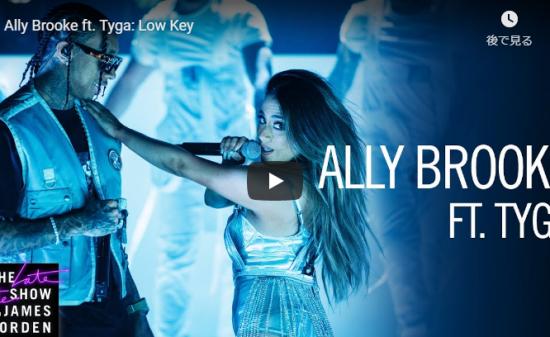 【歌】43万回再生!アリー・ブルックがラッパータイガとコラボしたデビュー曲Low Keyのライブ映像がエキサイト!