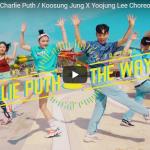 【ダンス】62万回再生!Yoojung Leeがチャーリー・プースのThe Way I Amで夏全開にキレあるダンスで魅せる!