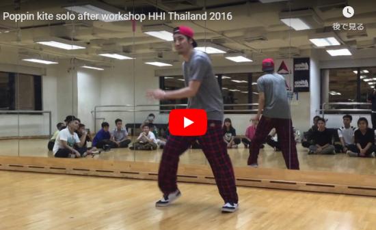 【ダンス】14万回再生!世界で活躍するダンサーKITE(政井海人)のタイ開催のワークショップのソロダンスがスゴ!