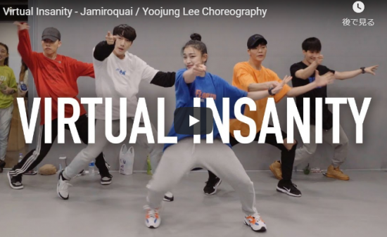 【ダンス】49万回再生!Yoojung LeeがジャミロクワイのVirtual Insanityでハイセンスダンスで魅了!