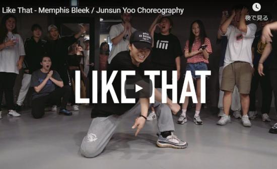 【ダンス】29万回再生!IMのJunsun Yooがメンフィス・ブリークのラップLike Thatでパワフルに熱く踊る!