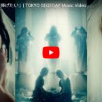 【ダンス】14万回再生!東京ゲゲゲイがオリジナルソングでドラマチックな歌とダンスで繊細な感情を歌い踊る!