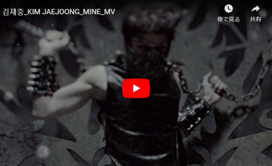 【歌】626万回再生!キム ジェジュンがオーラ全開にパワフルにエネルギッシュに歌うMTNI MVがシビれる!