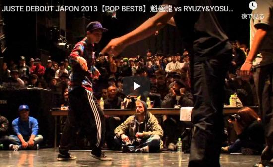 【ダンス】JUSTE DEBOUT JAPON 2013で魅せた魁極龍 vs RYUZY&YOSUKEのダンスバトルが熱い!