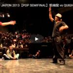 【ダンス】JUSTE DEBOUT JAPON 2013で魅せた魁極龍 vs QUIGHTのダンスバトルが熱い!